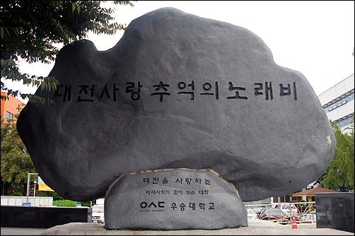 대전역광장에 있는 대전부르스 노래비는 아직껏 가수의 이름을 새겨 넣지 못한 미완성노래비다.