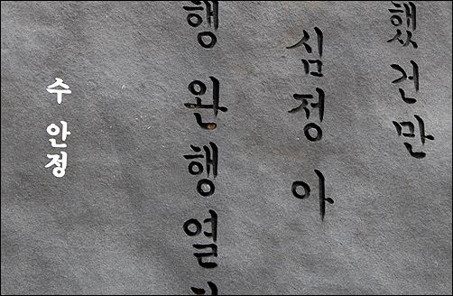 가수의 이름을 새겨 넣으려 붙였던 흰색 글씨 '가수 안정애'중 '가'자와 '애'자는 그동안의 풍상에 떨어져 나갔고'수 안정'자만  흔적처럼 남아 있다.