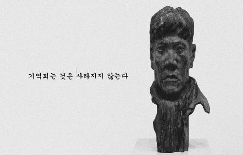 조각가 구본주 4주기 추모 포스터