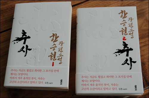 지난 9월 14일 한승원 선생님댁에서 선물 받은 <추사> 김정희 1, 2권