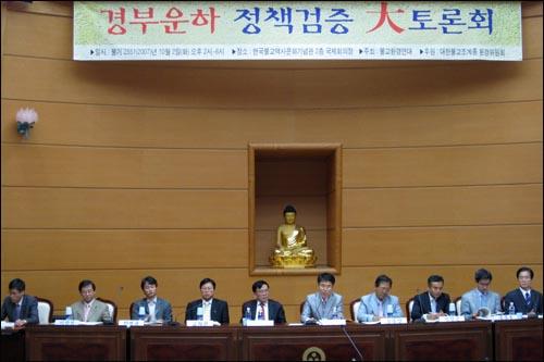 불교환경연대가 2일 오후 서울 한국불교역사문화기념관 2층 국제회의장에서 '경부운하 정책검증 대토론회'를 열었다.