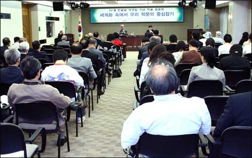 외솔회가 주최한 '세계화 속에서 우리 학문의 중심잡기' 학술회의 모습.