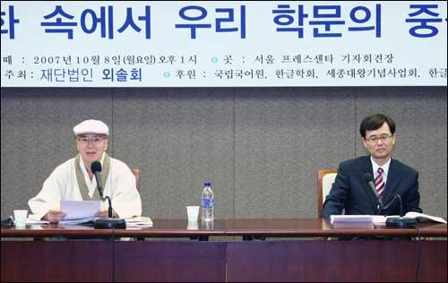 '지구화 속 한국 철학의 중심잡기' 발표자 이기상(왼쪽)와 토론자 정영근.