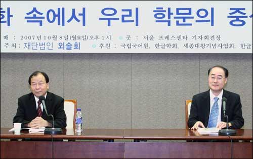 '남북한 말글 정책과 말글 다듬기 운동'의 발표자 최기호(왼쪽)와 토론자 최용기.