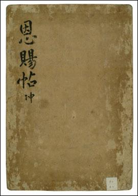 은사첩 왕실에서 고산 윤선도에게 내려진 은사품이 적혀있다. 주로 쌀, 포, 잡물이 주를 이루고 있다.