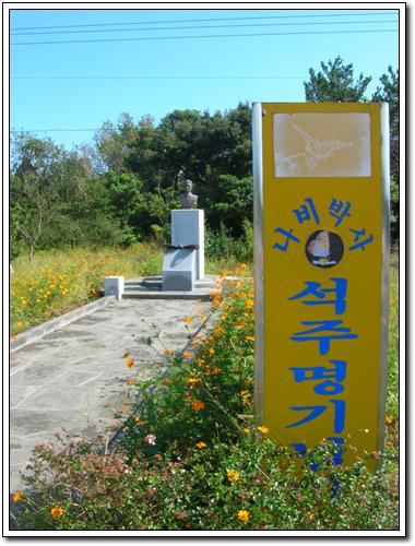 석주명 기념비 서귀포시 토평마을에 있는 석주명 기념비. 그는 일제말기에 이곳에서 2년을 지내면서 제주나비와 제주방언을 연구했다.