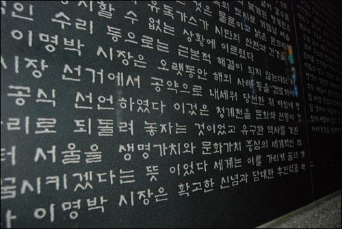 이병박 시장 평가 청계천 벽면에 새겨진 이명박 시장에 대한 평가