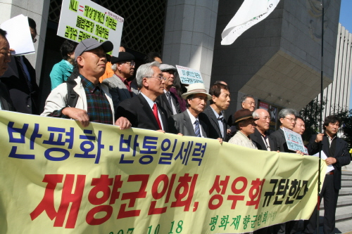 평군은 18일, 광화문 세종문화회관 앞에서 기자회견을 열어 <2007남북정상선언>을 부정하는 '재향군인회'와 '성우회'는 반평화·반통일 세력이라고 규탄했다.