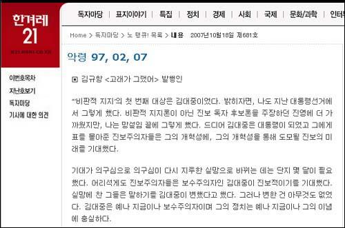 <한겨레21> 칼럼란에 실린 김규항씨의 '악령 97,02,07' 그는 칼럼을 통해 비판적 지지론을 비판했다