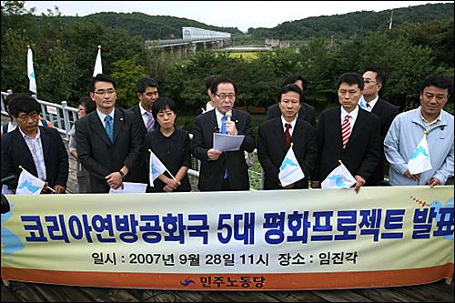 코리아연방공화국 5대 평화프로젝트 권영길 민주노동당 후보는 지난 9월 28일 임진각에서 코리아연방공화국 5대 평화프로젝트를 발표했다.
