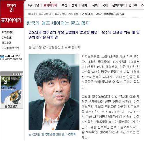 <한겨레21>에 실린 김기원 교수의 글  그는 '한국의 랠프 네이더는 필요 없다'는 글을 통해 비판적 지지론을 주장했다.