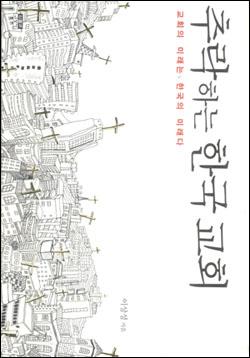 <추락하는 한국 교회>