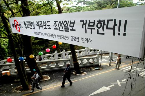 대한불교 조계종 총무원은 '조선일보 구독거부 운동'을 철회한다고 2일 밝혔다. 사진은 부산 범어사 입구에 걸어 놓았던 현수막.