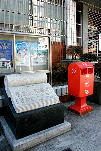 통영문인협회는 초중고대학생을 대상으로 3일 '청마문학관'에서 '청마 우체국 개명 염원 편지쓰기대회'를 열었다. 사진은 통영중앙우체국 앞 모습.