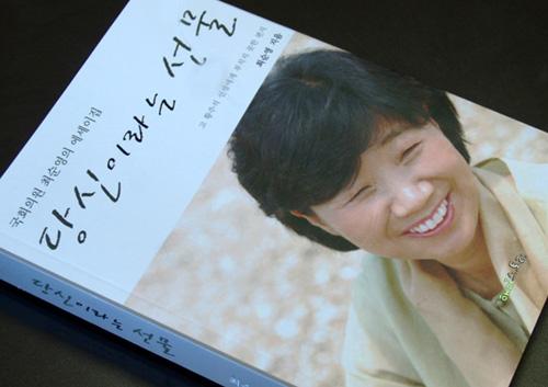 '당신이라는 선물' 이 책에는 YH여공시절 만난  남편 황주석(2007년 2월14일 별세)씨와의 연애 ,노동운동 그리고 결혼에 이르기 까지의 고난의 아픔들이 들어있다