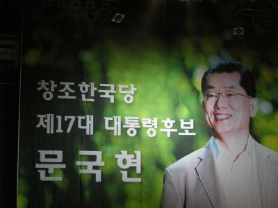 창조한국당 대통령 후보로 선출된 문국현씨