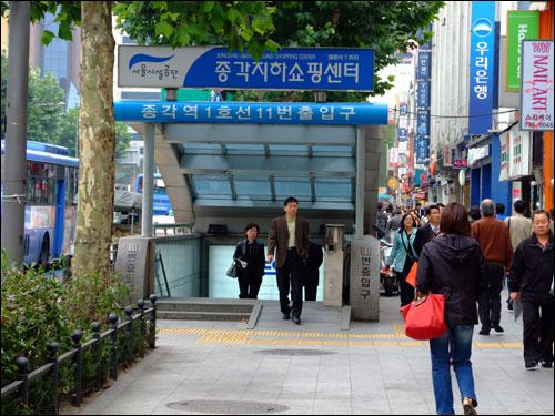 서울 종로 종각역 지하도상가 입구의 모습.  이곳 상인들은 '횡단보도 콤플렉스'를 갖고 있다고 한다. 지하도상가 위나 근처에 횡단보도가 생기면 손님들의 발길이 '뚝' 끊기기 때문이다.