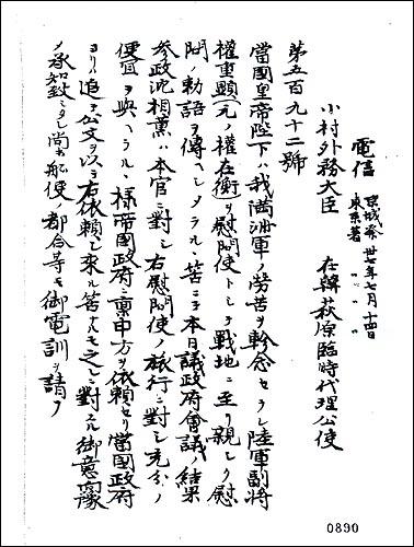 일본군 위문사절단 파견 고종은 만주에서 싸우고 있는 일본군을 위해 위문사절단을 파견했다. 사절단장은 친일파 권중현이다.