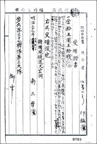 일본군 간첩으로 활동한 한국인 러일전쟁 당시 상당수의 한국인들은  일본군에 소속되어 간첩 또는 밀정으로 활동했다. 1907년부터 발발한 의병전쟁에도 일본군은 한국인을 간첩으로 활용했다. 밀정 등은 일본군의 기밀비를 받았다.