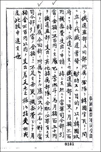일본군용 철도에 참여한 한국인 일본군용철도 건설에 참여한 한국인은 일본으로부터 기밀비를 받아 활동했으며, 이후 훈장을 받기도 했다.