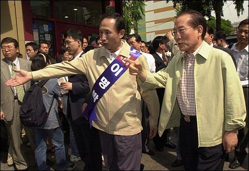 한나라당 이회창 대선후보가 2002년 5월 28일 이명박 서울시장후보와 함께 서울 명동에서 6.13 지방선거 거리유세를 하고 있다.