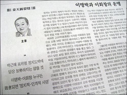 <조선일보> 9일자 강천석 칼럼