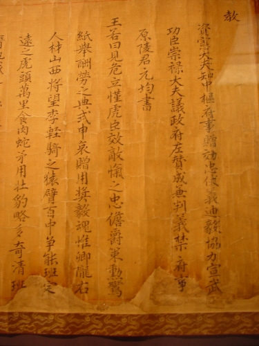 원릉군 원균 선무공신 교서의 앞 부분