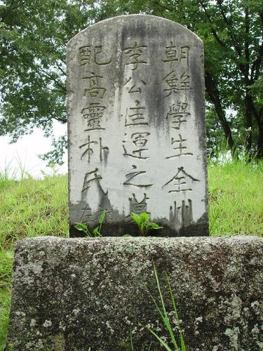 원교 이광사가 8촌형을 위해 쓴 묘비명: 충주시 가금면 장미산성에 있다.
