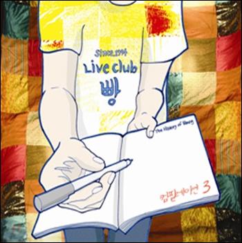 지난 10월 클럽 '빵'이 <빵 컴필레이션 3 history of bbang> 앨범을 발매했다.