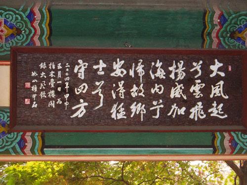 대풍가(大風歌)  여산 권갑석