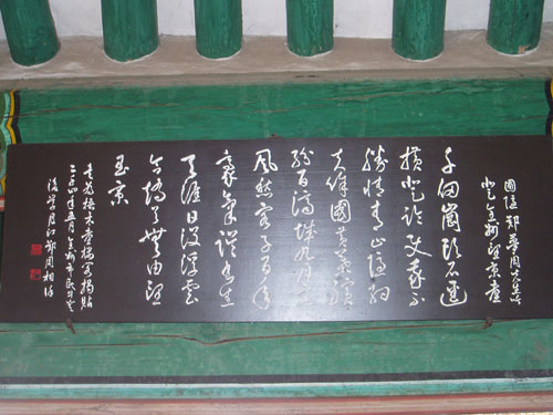 석벽제영(石壁題詠)  월정 정주상