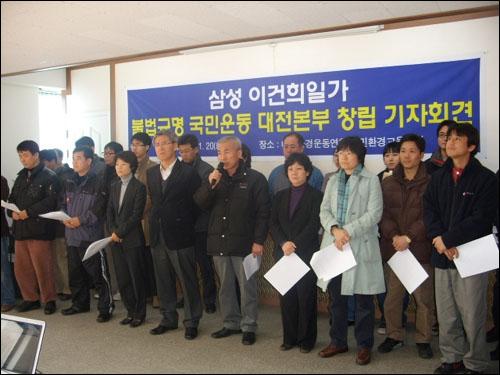 삼성 이건희일가 불법규명 촉구  대전지역 29개 단체는 20일 삼성 이건희일가 불법규명을 국민운동 대전본부 창립식을 갖고, 특별검사제 도입을 촉구했다.