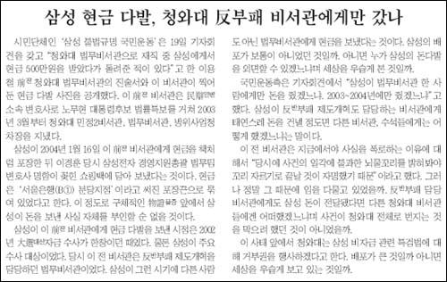 이용철 전 비서관의 폭로 배경에 대한 의혹을 제기한 20일자 <조선일보> 사설.