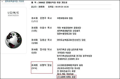정봉주 의원이 제보한 해당 교회 홈페이지에서 2000년 3월 기도회 강사였던 이명박 후보의 이력. eBANK-korea 회장이라 명시되어있다.