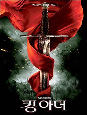 왕이 될 자만이 뽑을 수 있는 '엑스칼리버', 그것을 각당 대선후보 기사들이 뽑으려 한다. 사진은 영화 <킹 아더>의 포스터.