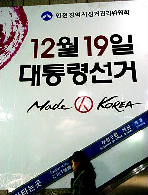 12월 19일 사람들은 기만적 선거제의 마법에 걸린다.