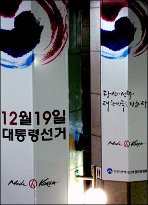 12월 19일은 5년간 개인의 자유와 권리를 국가권력에 바치는 날이다.