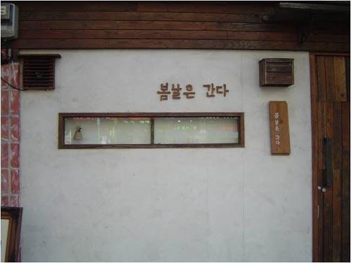 인천 동구에 있는 bar...봄날은 간다