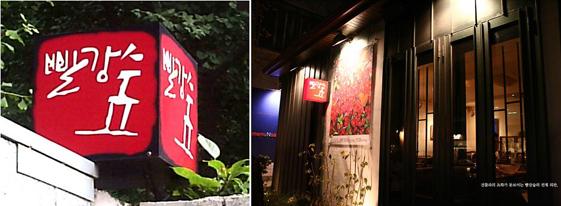 서울 삼청동에 있는 카페...빨강숲