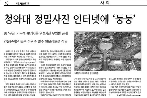 지난 2005년 8월 청와대, 기무사 등 주요 보안시설들의 위성사진이 인터넷상에 노출돼 충격을 주었다. 사진은 이런 사실을 처음 보도한 2005년 8월 30일자 <세계일보>.