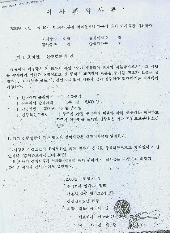 한나라당이 23일 배포한 2000년 6월10일 LKe뱅크의 이사회 의사록.