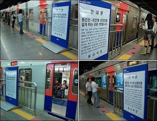 안내문에 관계없이 승차하는 '얌체 승객'들 지척의 안내문을 보고도 3번 플랫폼에서 급행전철 열차에 승차하고 있다. 이들은 별다른 제지 없이 승차하였으며 2번 플랫폼에서 정상적으로 대기하던 일반 승객 중 상당수의 승객과 달리 앉아서 급행전철 열차를 타고 목적지까지 갔다.
