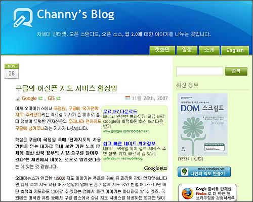윤석찬씨가 운영하는 블로그. 윤씨는 지난 28일 '구글의 어설픈 지도서비스 협상법'이란 글을 올려 누리꾼들의 주목을 받았다.