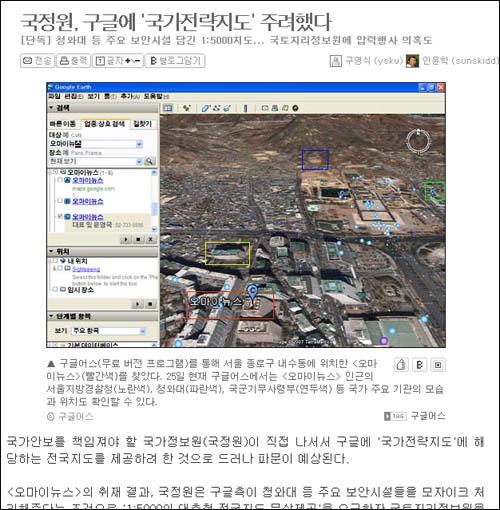 지난 27일 보도된 '국정원, 구글에 국가전략지도 주려 했다' 기사.