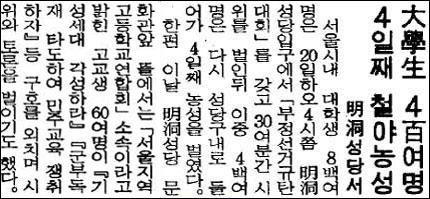 서고련의 명동성당 농성소식을 보도한 당시의 신문 기사내용(중앙일보 87년 12월 21일자)