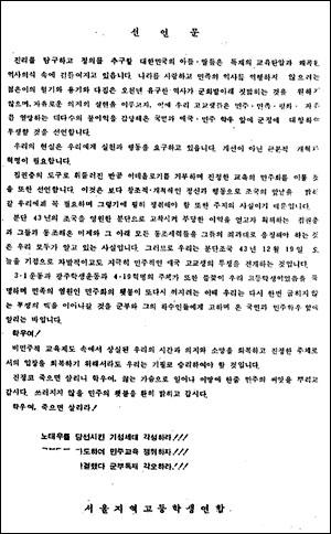 출범 선언문 87년 12월 19일 '서울지역 고등학생 연합' 출범을 알리는 선언문