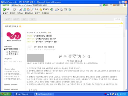 한블연 공식 블로그.  한블연 공식 블로그. 취재당일 기준 포스트 3개, 총방문자수 200명, 1일 방문자수 20회.