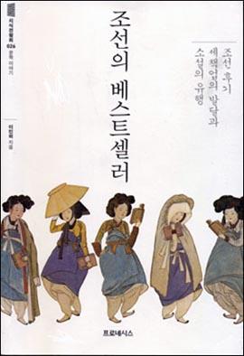 조선의 베스트셀러 -조선 후기 세책업의 발달과 소설의 유행
