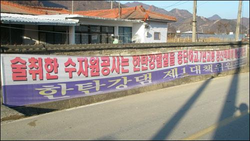 한탄강댐 제1대책위원회에서 내건 펼침막. '술취한 수자원공사는 한탄강댐 건설을 중단하고 7년 고통 정신적 피해를 보상하라'