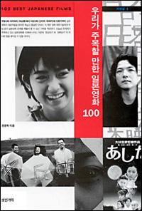 <우리가 주목할 만한 일본영화 100> 영화평론가였던 전운혁씨가 작고하기 전 펴낸 일본영화 전문 서적이다.